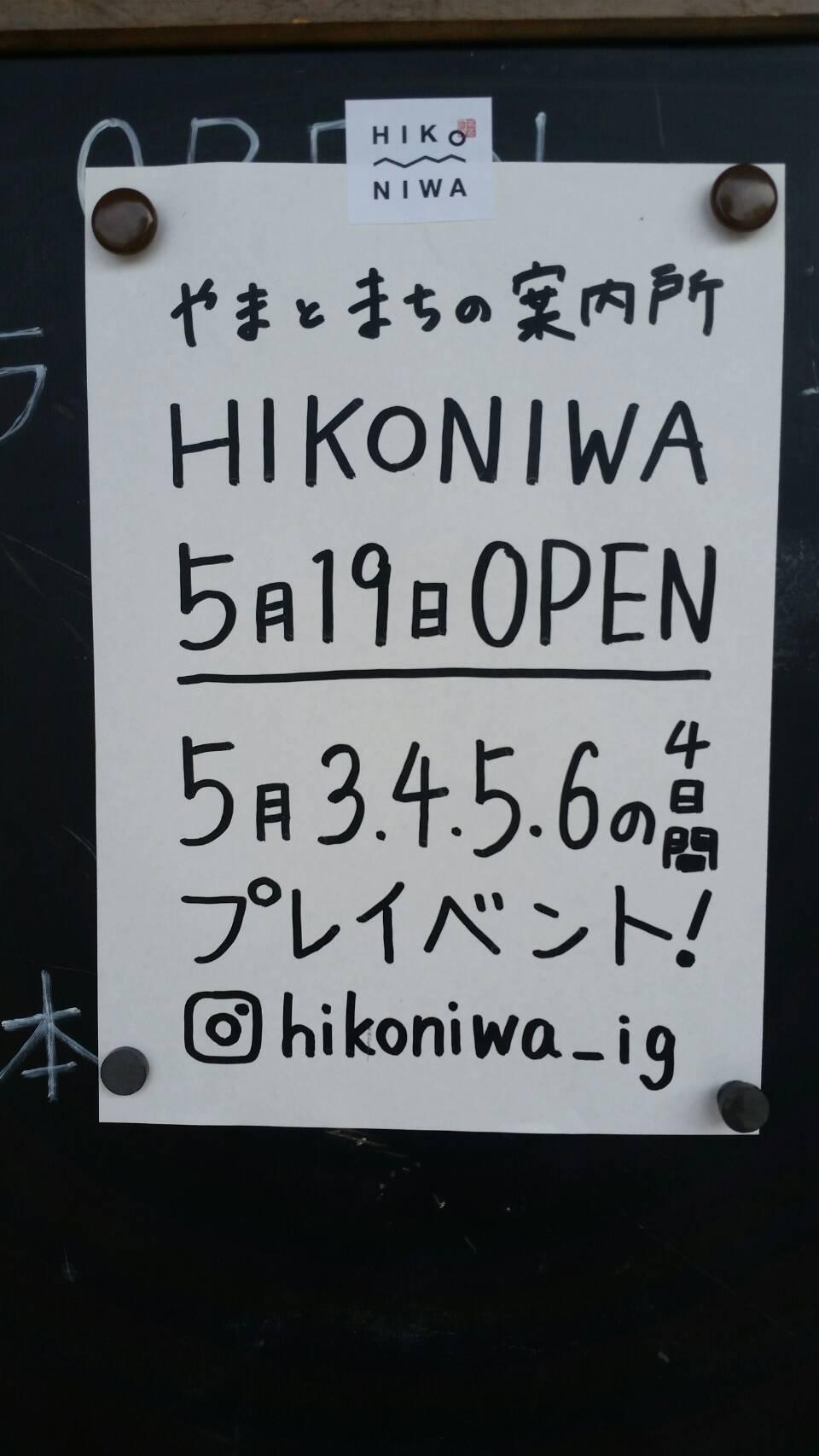 やまとまちの案内所「HIKONIWA」オープン.jpg