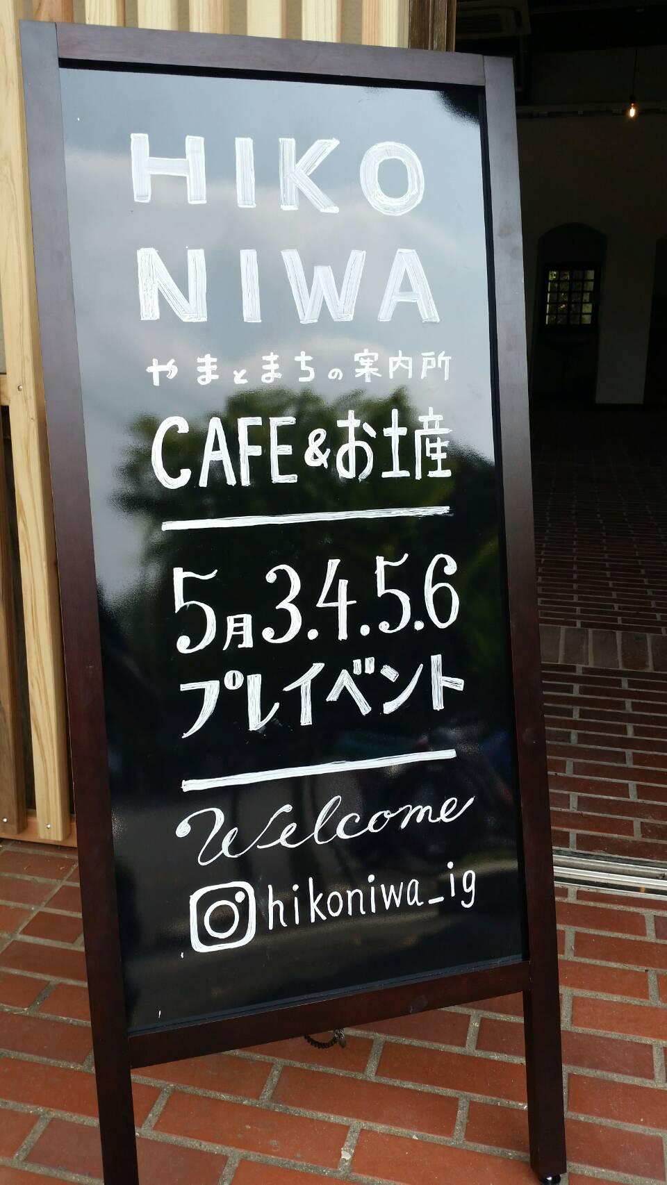 やまとまちの案内所「HIKONIWA」OPEN.jpg
