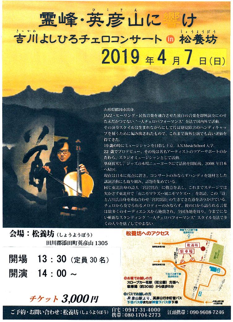 吉川よしひろ チェロコンサート