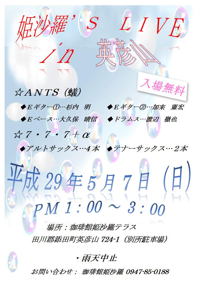 姫沙羅's LIVE in 英彦山.jpg