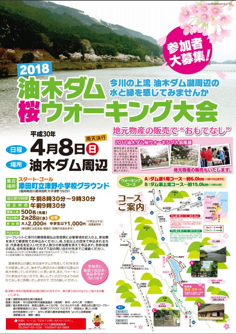 油木ダム 桜ウォーキング大会.JPG