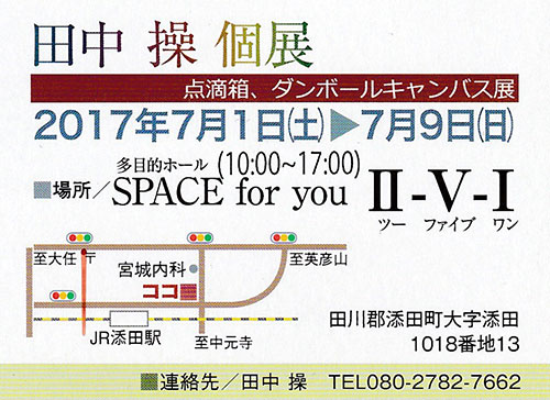 添田町 多目的ホール ツーファイブワン.jpg
