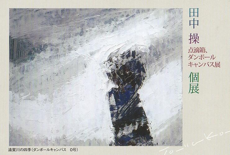 田中 操「点滴箱、ダンボールキャンバス展」.jpg