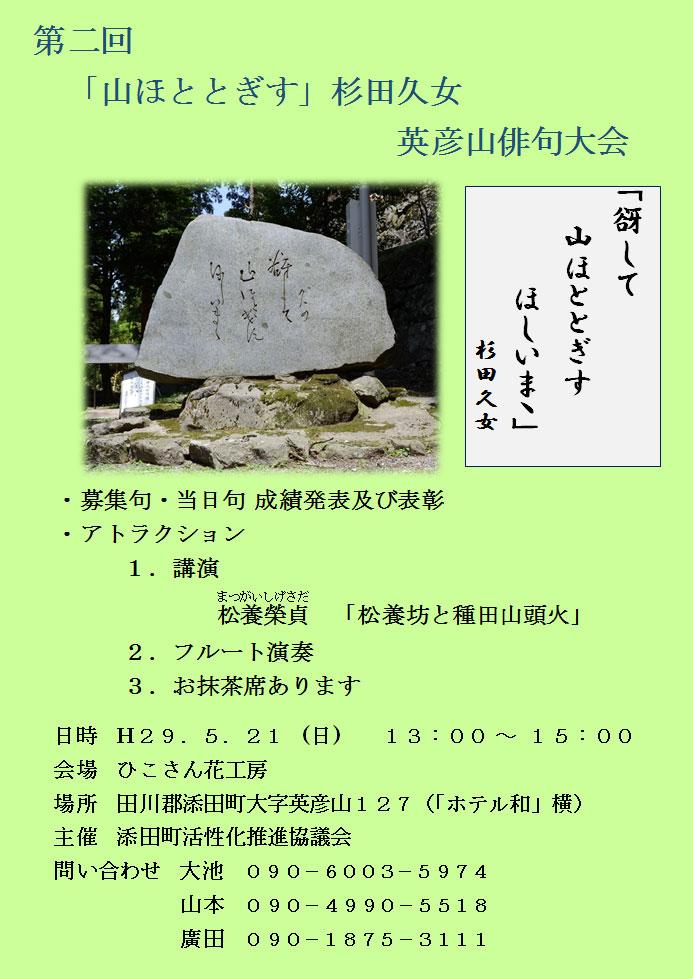 杉田久女 英彦山俳句大会.jpg