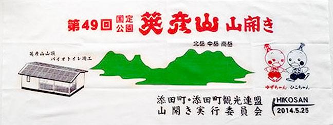 第49回-英彦山山開きの手拭い.jpg
