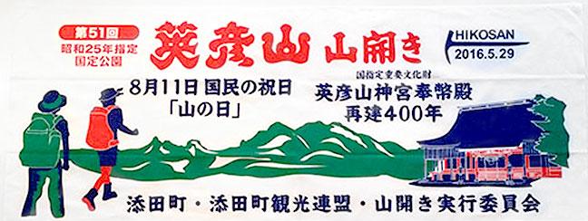 第51回-英彦山山開きの手拭い.jpg