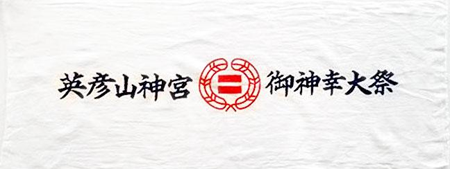 英彦山神宮-御神幸大祭の手拭い.jpg