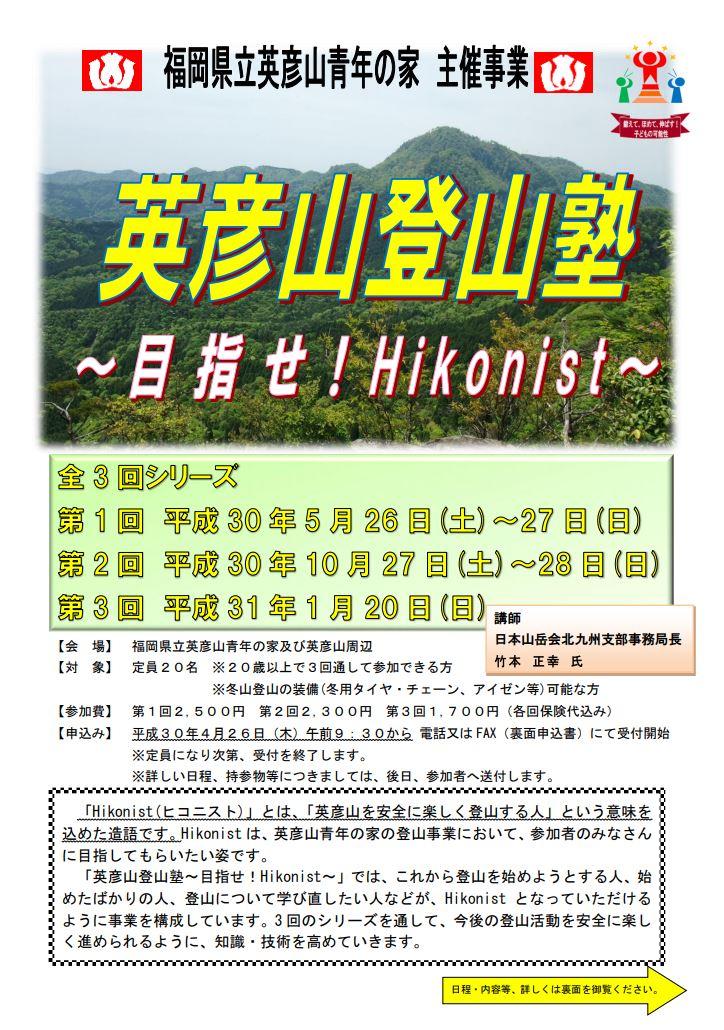 英彦山登山塾 ~目指せ! Hikonist~.JPG