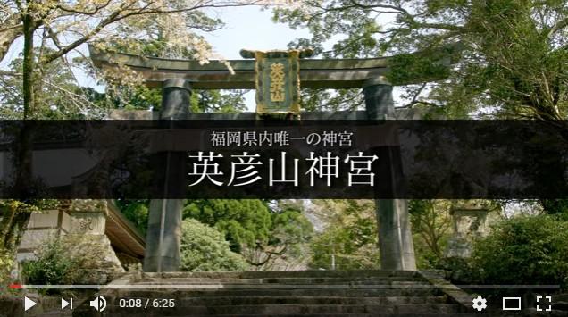英彦山神宮YouTube.jpg